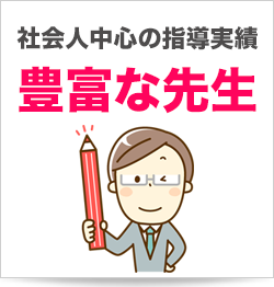 受講しやすい!!