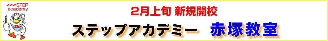 赤塚教室新規開校